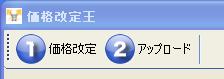 改定画面6